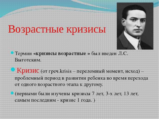 Возрастные кризисы Термин «кризисы возрастные » был введен Л.С. Выготским. Кр...