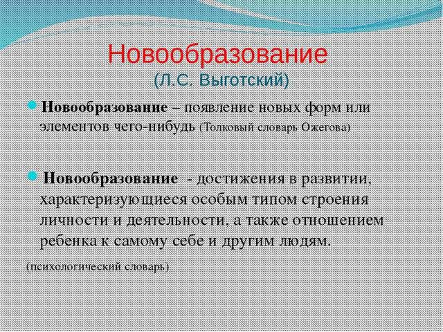 Новообразование (Л.С. Выготский) Новообразование – появление новых форм или э...