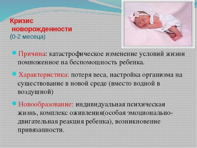 Кризис новорожденности (0-2 месеца) Причина: катастрофическое изменение услов...