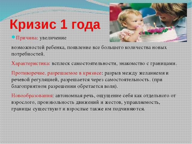 Кризис 1 года Причина: увеличение возможностей ребенка, появление все большег...