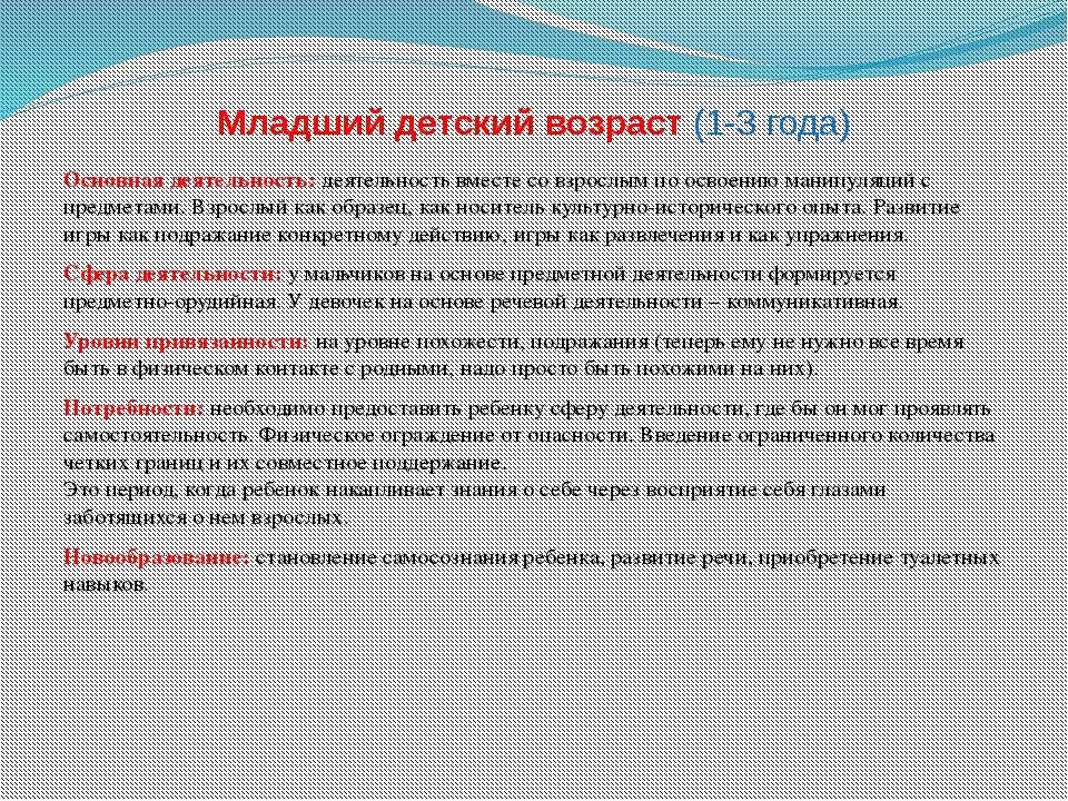 Младший детский возраст (1-3 года) Основная деятельность:деятельность вместе...