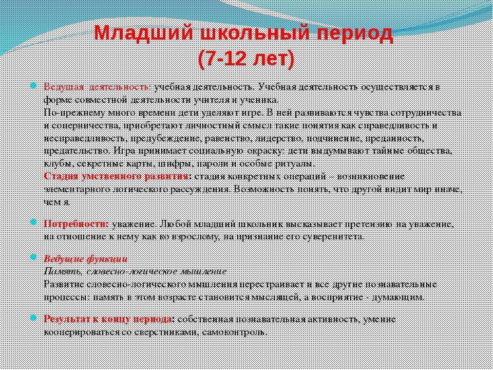 Младший школьный период (7-12 лет) Ведущая деятельность:учебная деятельность...