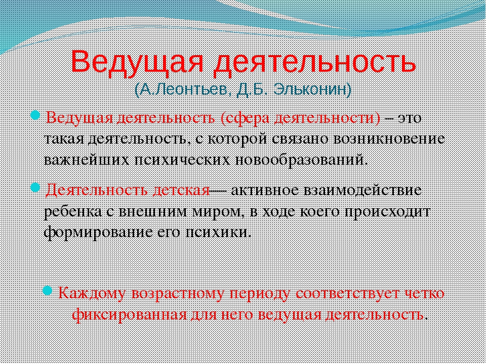 Ведущая деятельность (А.Леонтьев, Д.Б. Эльконин) Ведущая деятельность (сфера...