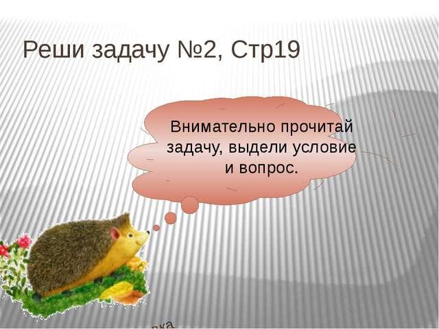 Решите уравнение №3 Стр 19