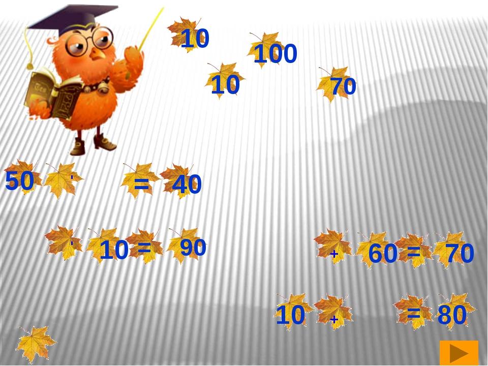 - 100 10 70 10 50 40 - + = = = = 10 90 60 70 10 80 +