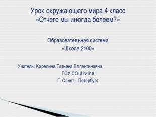 Образовательная система «Школа 2100» Учитель: Карелина Татьяна Валентиновна