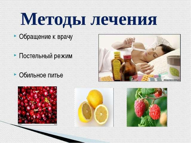 Обращение к врачу Постельный режим Обильное питье Методы лечения