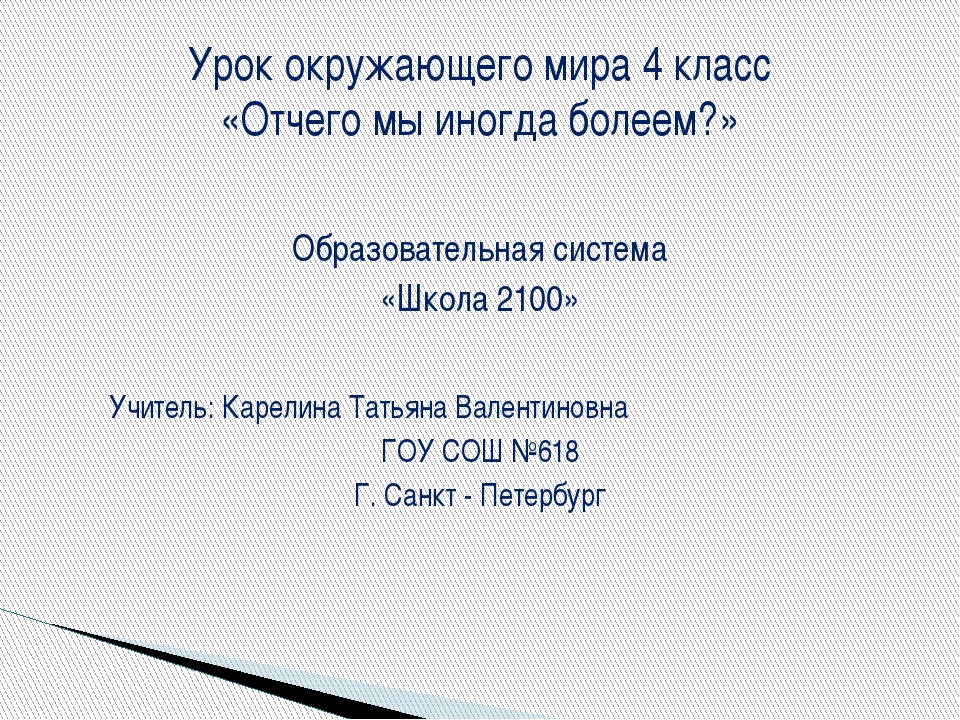 Образовательная система «Школа 2100» Учитель: Карелина Татьяна Валентиновна...