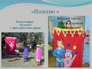 «Полотно » Клоун в цирке - Это клоун! С ним смеётся весь народ!
