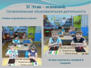 II Этап – основной. Организованная образовательная деятельность «Лепим игруше