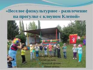 «Веселое физкультурное - развлечение на прогулке с клоуном Клепой»