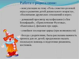 Работа с родителями: - консультация на тему «Роль сюжетно-ролевой игры в разв