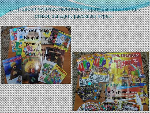 2. «Подбор художественной литературы, пословицы, стихи, загадки, рассказы игр...