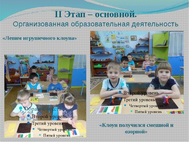 II Этап – основной. Организованная образовательная деятельность «Лепим игруше...