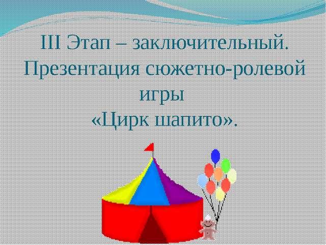 III Этап – заключительный. Презентация сюжетно-ролевой игры «Цирк шапито».