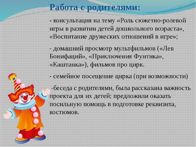Работа с родителями: - консультация на тему «Роль сюжетно-ролевой игры в разв...
