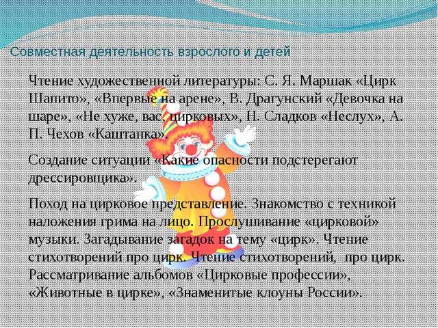 Совместная деятельность взрослого и детей Чтение художественной литературы: С...
