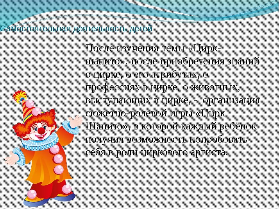 Самостоятельная деятельность детей После изучения темы «Цирк-шапито», после п...