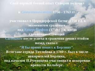 Свой первый боевой опыт Суворов получил в Семилетней войне 1756 - 1763 гг., у