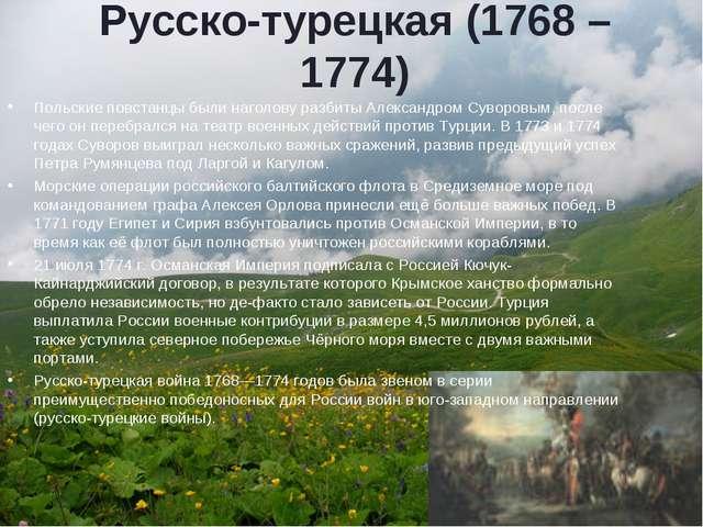 Русско-турецкая (1768 – 1774) Польские повстанцы были наголову разбиты Алекса...