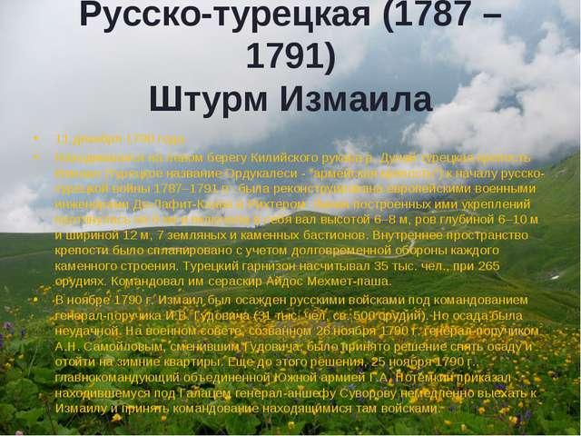 Русско-турецкая (1787 – 1791) Штурм Измаила 11 декабря 1790 года Находившаяся...
