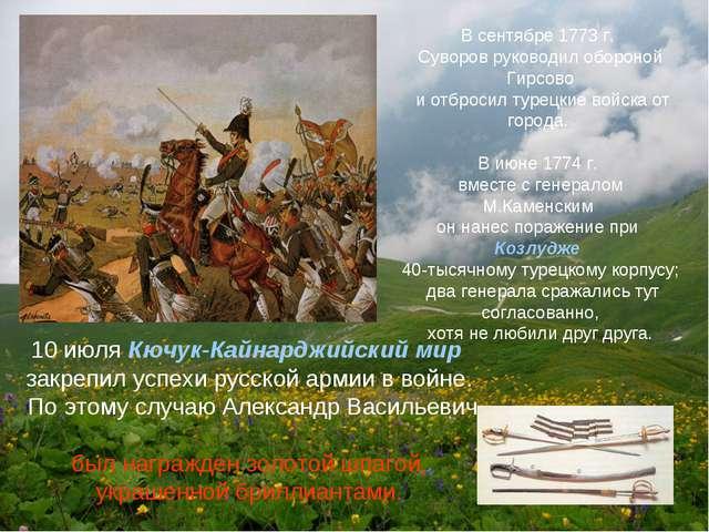 10 июля Кючук-Кайнарджийский мир закрепил успехи русской армии в войне. По э...
