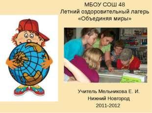 МБОУ СОШ 48 Летний оздоровительный лагерь «Объединяя миры» Учитель Мельникова