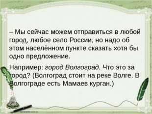– Мы сейчас можем отправиться в любой город, любое село России, но надо об э