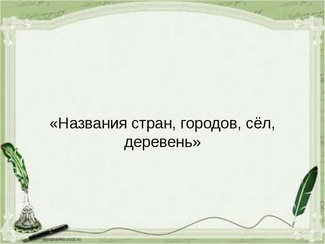 «Названия стран, городов, сёл, деревень»