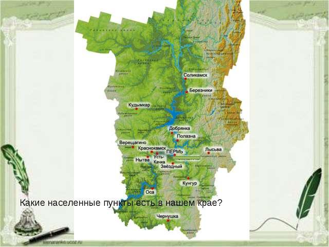 Упр.156. Какие населенные пункты есть в нашем крае?