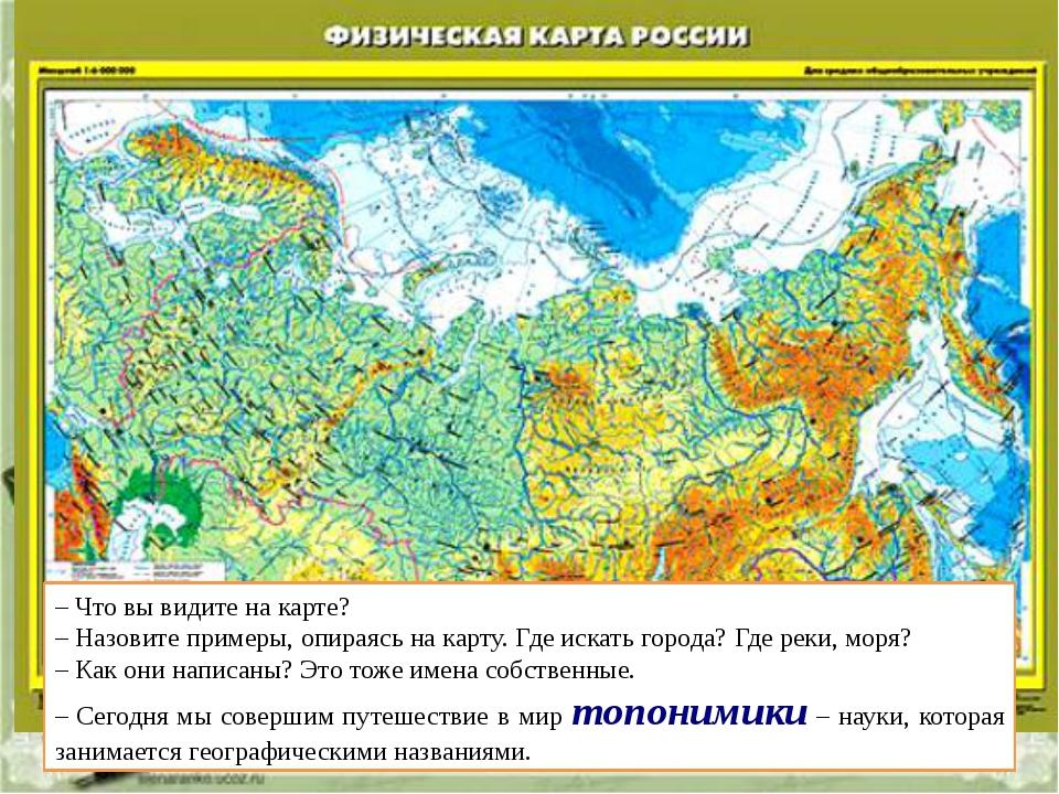 – Что вы видите на карте? – Назовите примеры, опираясь на карту. Где искать...