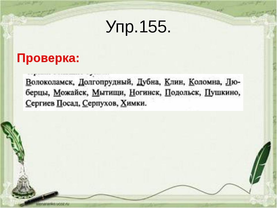 Упр.155. Проверка: