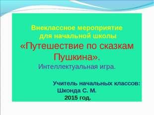 Внеклассное мероприятие для начальной школы «Путешествие по сказкам Пушкина»