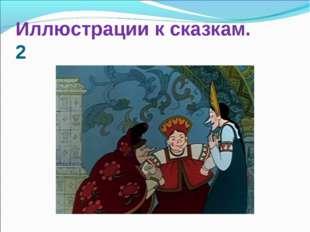 Иллюстрации к сказкам. 2