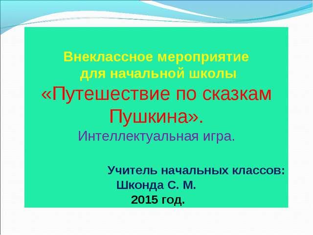 Внеклассное мероприятие для начальной школы «Путешествие по сказкам Пушкина»...