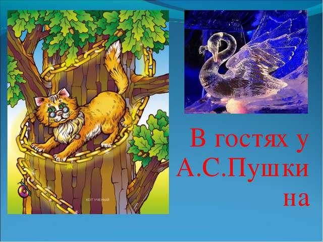 В гостях у А.С.Пушкина