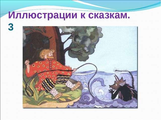 Иллюстрации к сказкам. 3