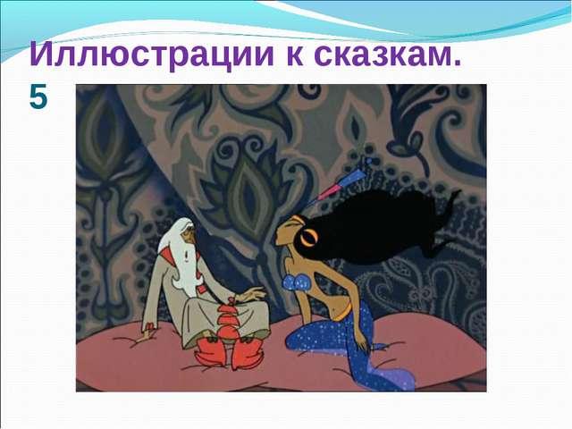 Иллюстрации к сказкам. 5