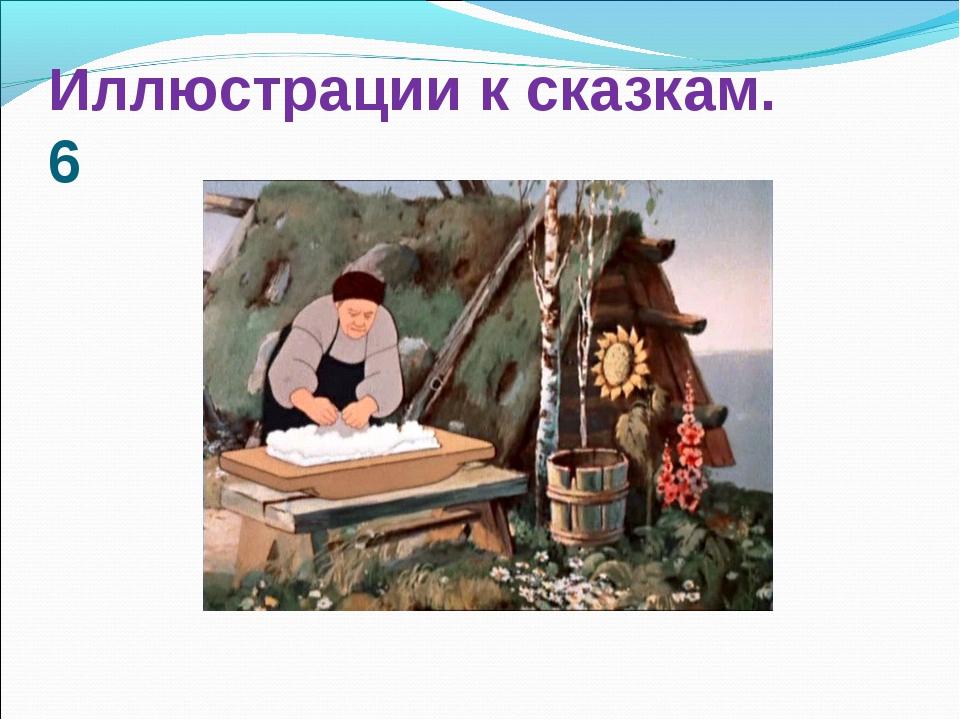 Иллюстрации к сказкам. 6