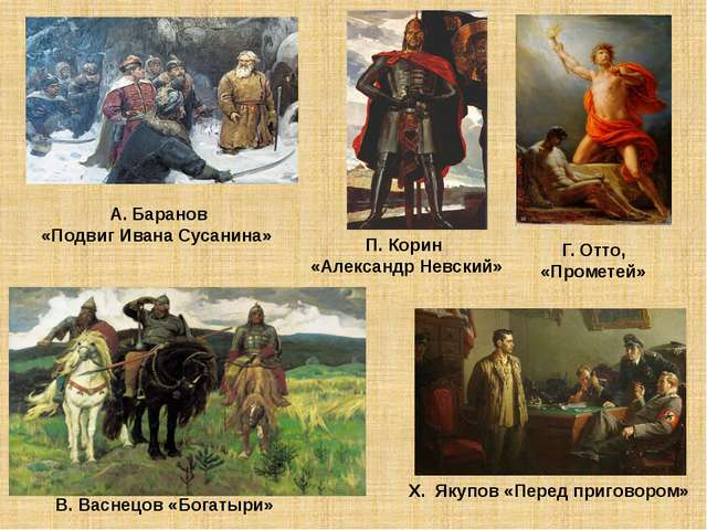 А. Баранов «Подвиг Ивана Сусанина» Г. Отто, «Прометей» П. Корин «Александр Н...