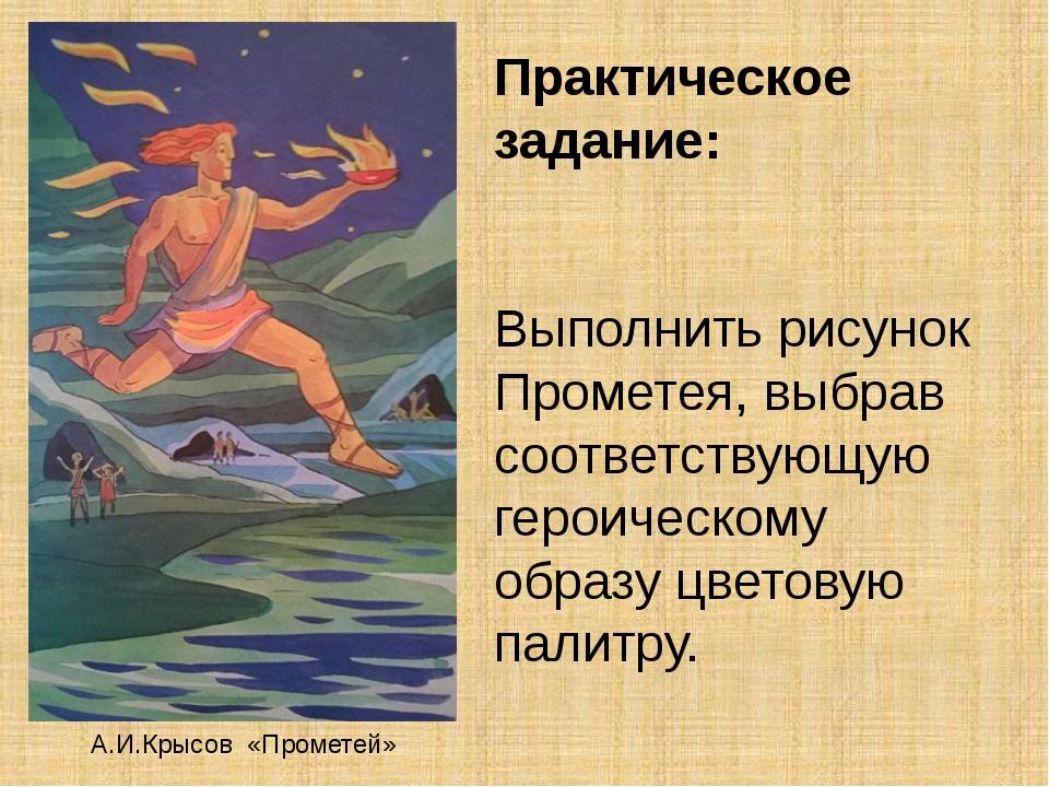 Практическое задание: Выполнить рисунок Прометея, выбрав соответствующую геро...