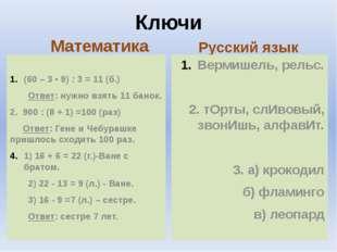 Ключи Математика (60 – 3 ▪ 9) : 3 = 11 (б.) Ответ: нужно взять 11 банок. 2. 9