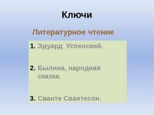 Ключи Литературное чтение Эдуард Успенский. Былина, народная сказка. Сванте С