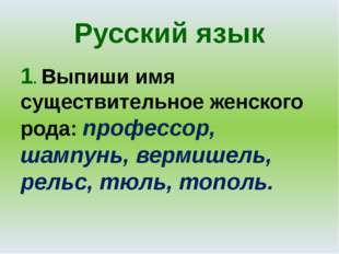 Русский язык 1. Выпиши имя существительное женского рода: профессор, шампунь,