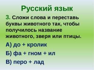 Русский язык 3. Сложи слова и переставь буквы животного так, чтобы получилось