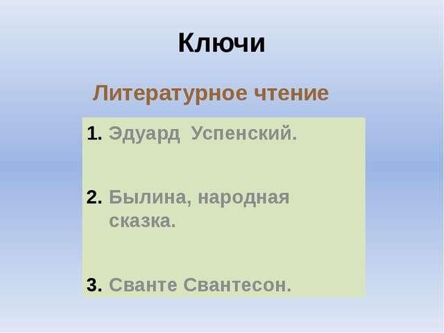 Ключи Литературное чтение Эдуард Успенский. Былина, народная сказка. Сванте С...