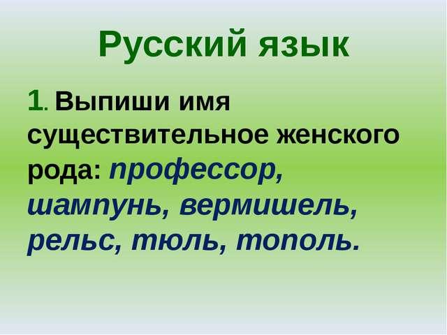 Русский язык 1. Выпиши имя существительное женского рода: профессор, шампунь,...
