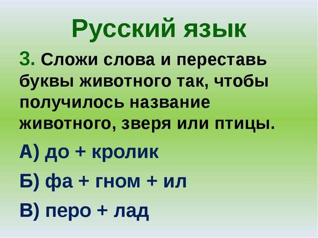 Русский язык 3. Сложи слова и переставь буквы животного так, чтобы получилось...