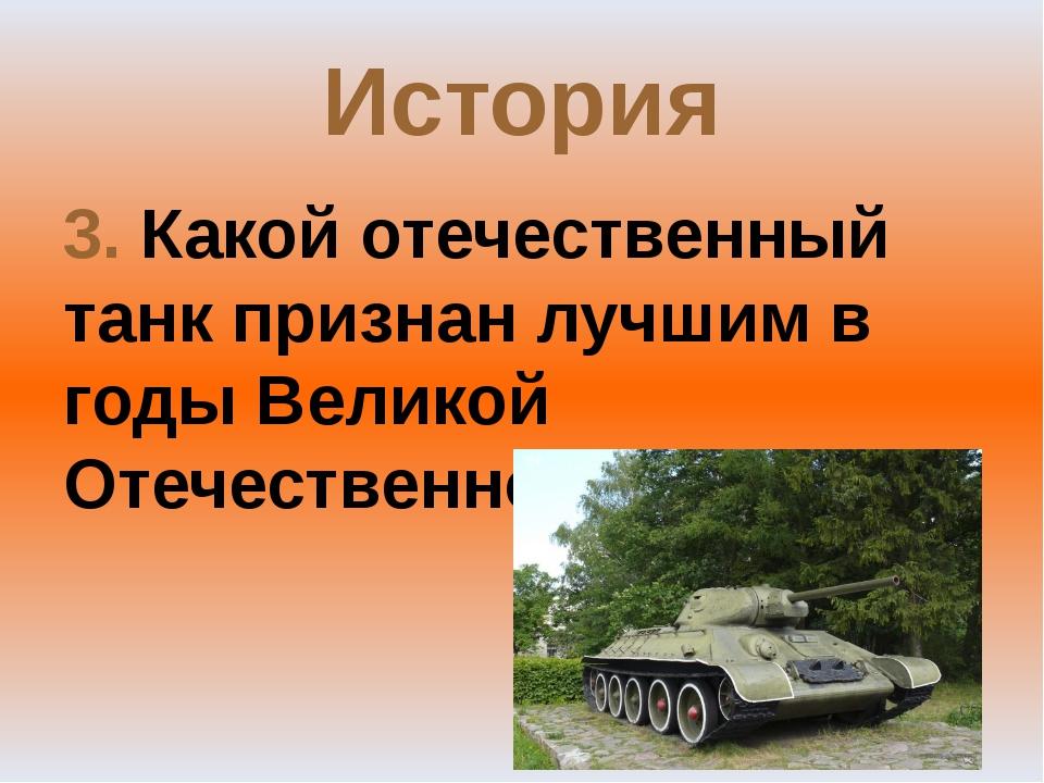 История 3. Какой отечественный танк признан лучшим в годы Великой Отечественн...