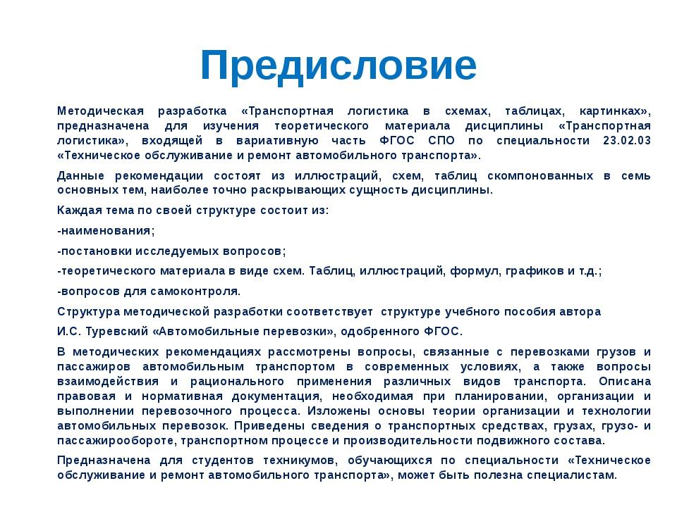 Предисловие Методическая разработка «Транспортная логистика в схемах, таблица...